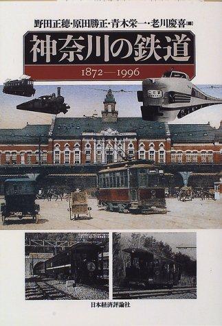 神奈川の鉄道 1872‐1996