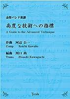 ティーダ出版 金管バンド譜 高度な技術への指標 (河辺公一/川口尚)