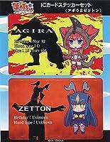 怪獣娘~ウルトラ怪獣擬人化計画~ ICカードステッカーセット アギラ&ゼットン 単品