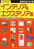 積算資料ポケット版 インテリア&エクステリア編〈2004年版〉