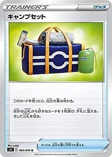ポケモンカードゲーム S5I 063/070 キャンプセット グッズ (U アンコモン) 拡張パック 一撃マスター
