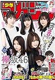 週刊少年マガジン 2020年7号[2020年1月15日発売] [雑誌]