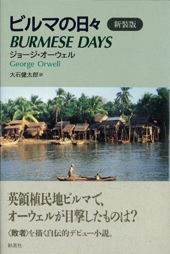 ビルマの日々