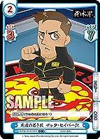Reバース NJPW/001B-046S 英国の若き匠 ザック・セイバーJr. (C+ コモン) ブースターパック 新日本プロレス
