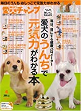 Aiken Champ (愛犬チャンプ) 2009年 04月号 [雑誌]