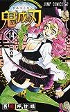 鬼滅の刃 コミック 1-14巻セット