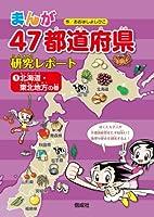 北海道・東北地方の巻 (まんが47都道府県研究レポート)