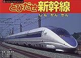 とびだせ新幹線 (乗りものパノラマシリーズ)