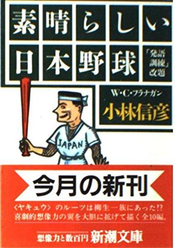 素晴らしい日本野球 (新潮文庫)