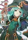 終わりのクロニクル 1(下) AHEADシリーズ (電撃文庫 か 5-17)
