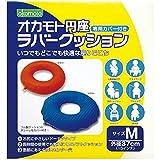 オカモト 円座ラバークッション M ブルー