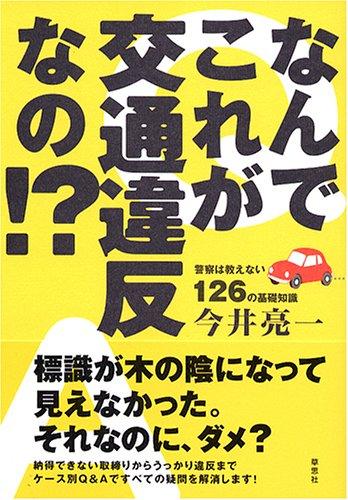 なんでこれが交通違反なの!?―警察は教えない126の基礎知識
