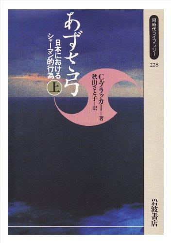 あずさ弓―日本におけるシャーマン的行為 (上) (同時代ライブラリー (228))