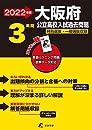 大阪府公立高校 2022年度 英語音声ダウンロード付き【過去問3年分】