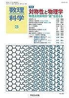 数理科学 2019年 03 月号 [雑誌]