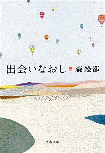 [画像:出会いなおし (文春文庫)]