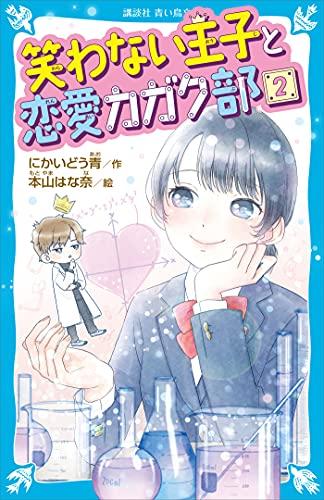 笑わない王子と恋愛カガク部(2) (講談社青い鳥文庫)