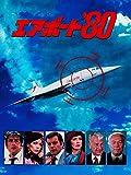 エアポート'80(字幕版)