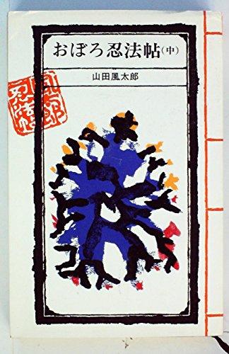 風太郎忍法帖〈第2〉おぼろ忍法帖 (1967年)