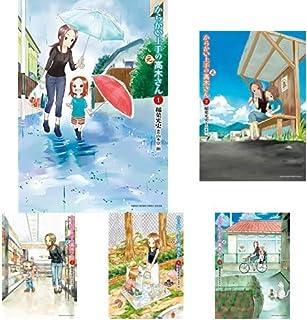 からかい上手の(元)高木さん 1-11巻 新品セット