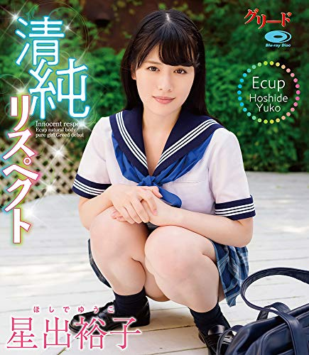 清純リスペクト/星出裕子 Blu-ray