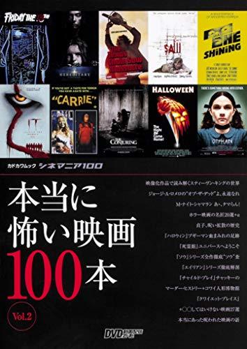 シネマニア100 本当に怖い映画100本 Vol.2 (カドカワムック シネマニア100)