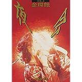 夜会 VOL.4 金環蝕 [DVD]