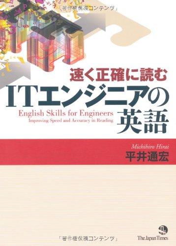 速く・正確に読む ITエンジニアの英語
