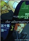ペリカンロード2 2―F…the alternative (ヤングキングコミックス)