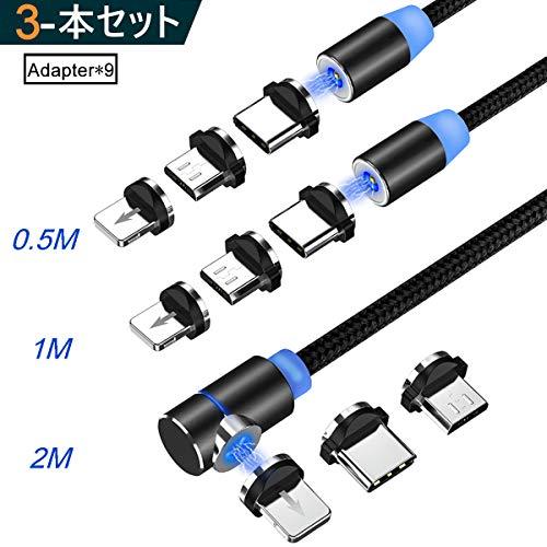 充電ケーブル マグネット L字型 USBケーブル 3in1 ライトニング マイクロUSB Type-C コネクタ 360度回転 3本セット(0.5M+1M+2M)