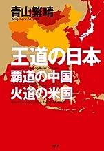 表紙: 王道の日本、覇道の中国、火道の米国 | 青山繁晴