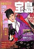 宝島 1985年 10月号