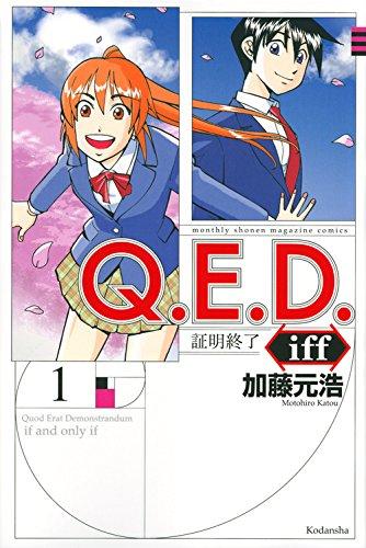 Q.E.D.iff -証明終了-(1) (講談社コミックス月刊マガジン)