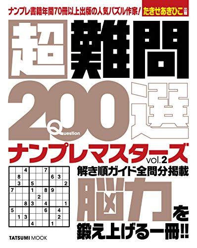 超難問200選 ナンプレマスターズ2