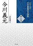 今川義元 (中世関東武士の研究27)