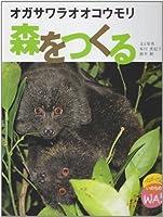 オガサワラオオコウモリ森をつくる (つながってるよいのちのWA!)