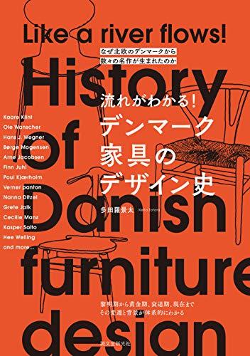 流れがわかる! デンマーク家具のデザイン史: なぜ北欧のデンマークから数々の名作が生まれたのか - 景太, 多田羅