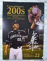 非売品 藤川球児 200セーブ記念 2012年4月11日 阪神タイガース クリアファイル 200S