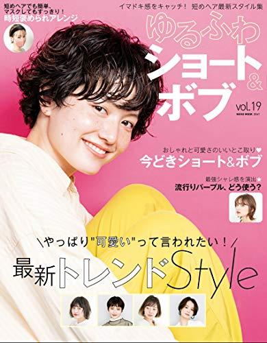 ゆるふわショート&ボブ VOL.19 (NEKO MOOK ヘアカタログ)
