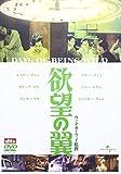 欲望の翼 [DVD] image