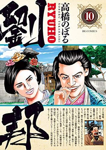 劉邦(10) (ビッグコミックス)