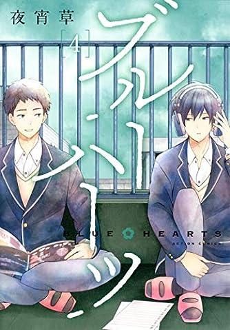 ブルーハーツ(4) (アクションコミックス(comico books))