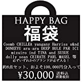 Leap Town HAPPY BAG 2019 福袋 Mサイズ <<100,000円(税別)入り、8点セット>> ハッピーバッグ ラッキーバッグ 返品不可 秋 冬 20代 30代 40代 50代 レディースファッション