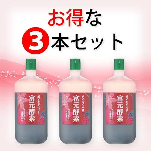 富元酵素 ボイセンベリー (ミラクルフルーツ) 濃縮原液 1000ml 3本セット