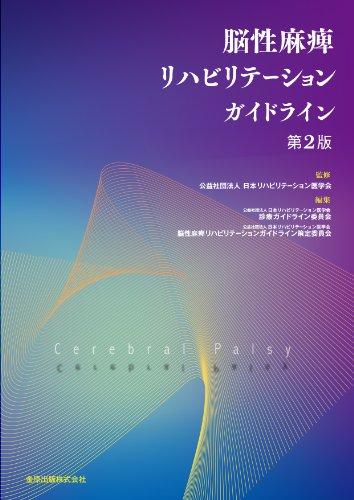 脳性麻痺リハビリテーションガイドライン(第2版)