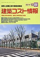 建築コスト情報 2019年 10 月号 [雑誌]