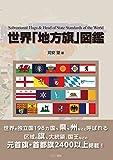 世界「地方旗」図鑑