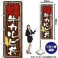 牛カルビ丼 のぼり SNB-872(受注生産)