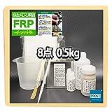 ホートク 低収縮タイプ FRP補修8点キット 樹脂0.5kg 一般積層用 インパラフィン 硬化剤 ガラスマット 溶剤 パテ 道具付