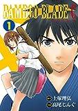 BAMBOO BLADE C 1巻 (デジタル版ビッグガンガンコミックス)